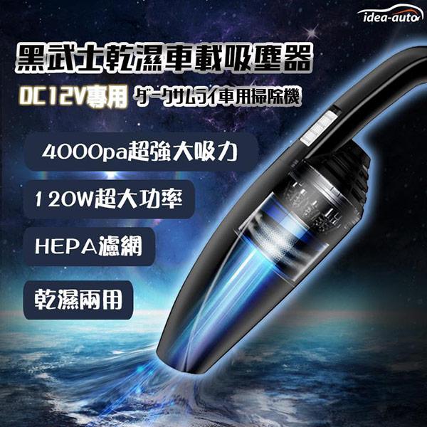 日本【idea-auto】黑武士 乾/濕 車載吸塵器有線(贈強力瞬黏手機支架)
