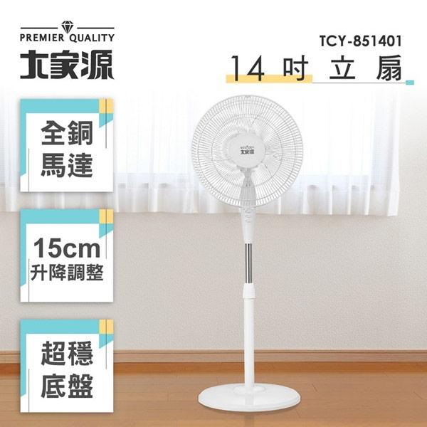 【大家源】 14吋電風扇 TCY-851401