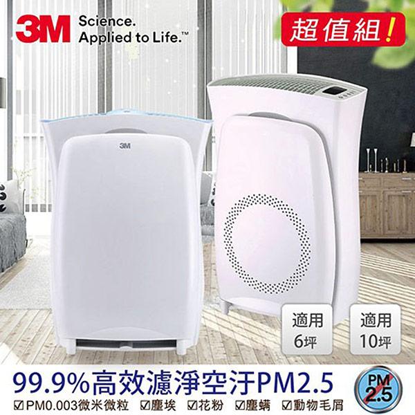 【3M】淨呼吸超濾淨型負離子空氣清淨機(獨家買10坪送6坪)