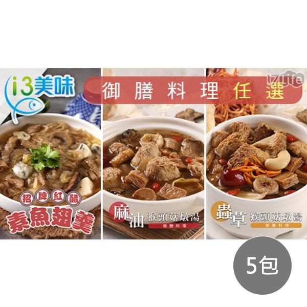 【愛上美味】猴頭菇(蟲草/麻油/魚翅羹)任選5包(500g/包 蛋素)