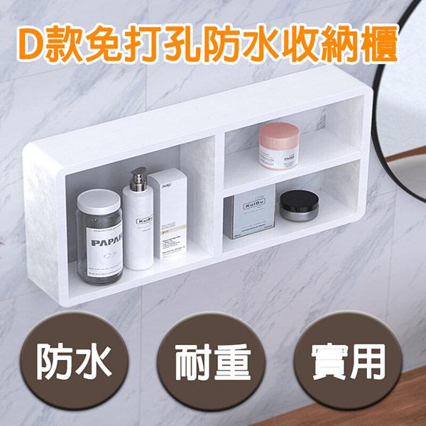 D款免打孔衛浴防水收納層板櫃 收納櫃 收納架 置物架 置物櫃 收納 置物