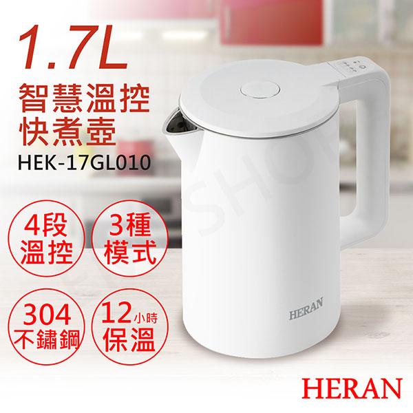 【禾聯HERAN】1.7L智慧溫控快煮壺 HEK-17GL010