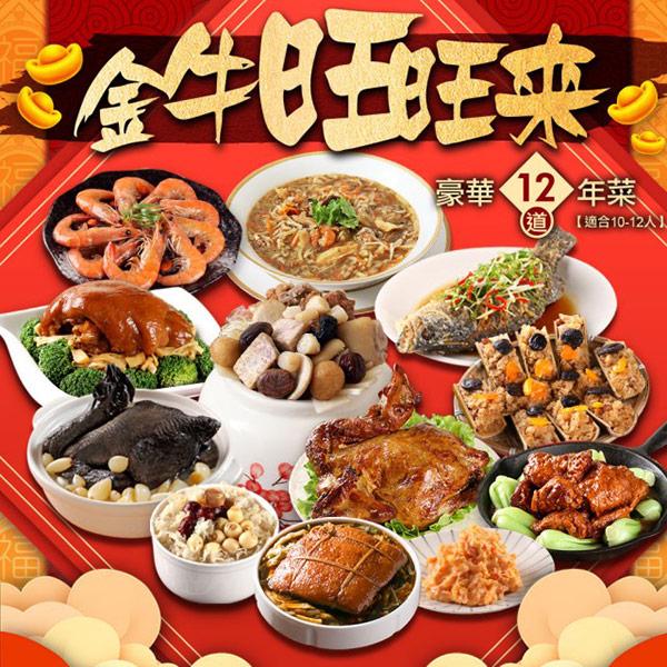 預購【愛上功夫年菜】金牛旺旺來 豪華12道年菜組(10菜2湯/適合10-12人份)