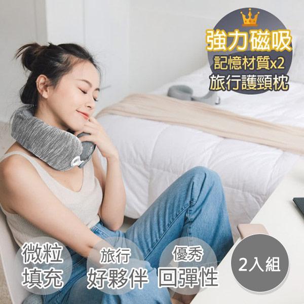 【青鳥家居】強力磁吸微粒子旅行護頸枕(二入)