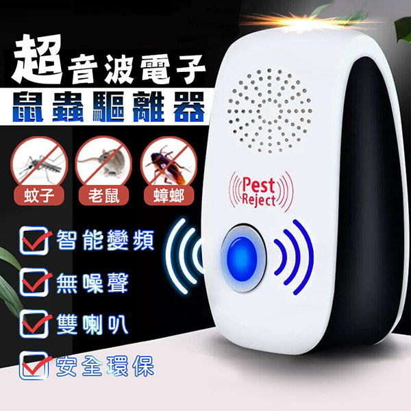 超音波電子鼠蟲驅離器