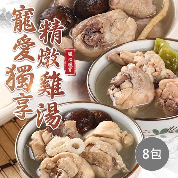 【愛上美味】獨享精燉雞湯任選8包(410g±10%/固形量120g)