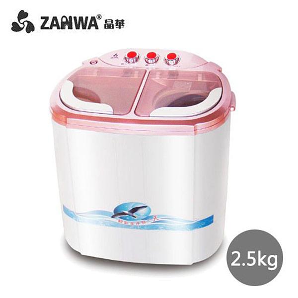 【ZANWA晶華】 2.5KG節能雙槽洗滌機/雙槽洗衣機/小洗衣機/洗衣機(ZW-218S)