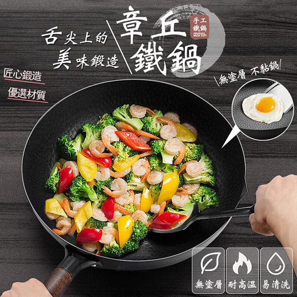 舌尖上的美味鍛造章丘鐵鍋