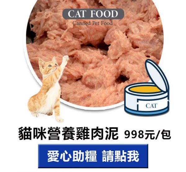 [愛心助糧] 被遺忘的喵星人~貓咪雞肉泥 6kg 直送缺糧園區
