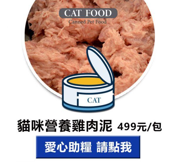 [愛心助糧] 被遺忘的喵星人~貓咪雞肉泥 3kg 直送缺糧園區