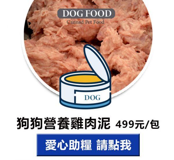 [愛心助糧]浪浪別哭 狗狗雞肉泥 3kg 直送缺糧園區