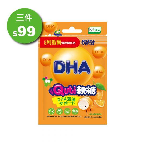 【小兒利撒爾】Quti軟糖 DHA (25g/包) DHA軟糖,小兒利撒爾,DHA,軟糖,Quti軟糖