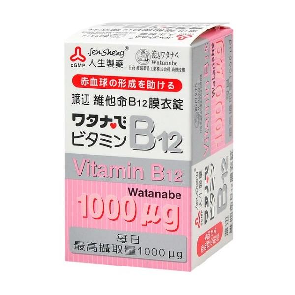 【人生製藥】渡邊維他命B12膜衣錠(60錠/盒) 人生製藥,B12膜衣錠,B12,膜衣錠,維他命