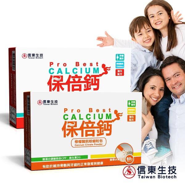 【團購】【信東生技】保倍鈣檸檬酸鈣粉(60包/盒) 牛奶優格/熱帶水果 口味任選 鈣,維生素D