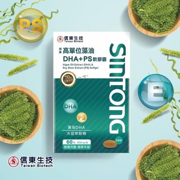 【信東生技】高單位藻油DHA+PS軟膠囊(60粒/盒) 藻油,DHA,維生素E,信東,信東生技