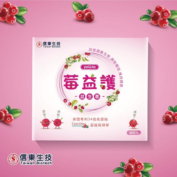 【信東生技】莓益護益生菌(200億)(30包/盒)買一送一 信東,信東生技,蔓越莓,美國專利,莓益護,益生菌