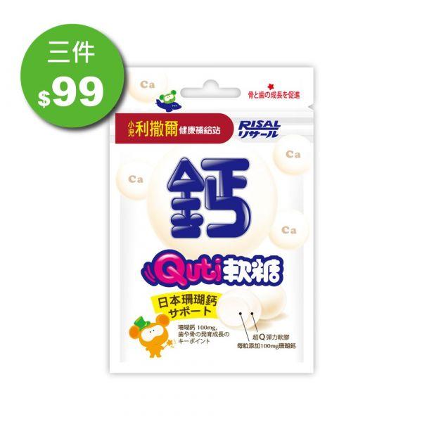 【小兒利撒爾】Quti軟糖 鈣配方(25g/包) Quti軟糖,軟糖,小兒利撒爾,鈣,兒童