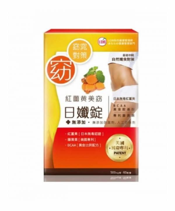 【UDR】專利紅薑黃日孅錠(60錠/盒)