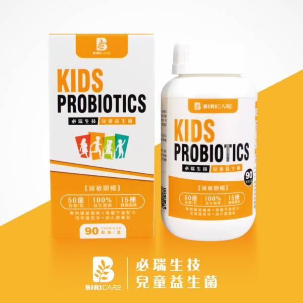 【必瑞】兒童益生菌(90粒/盒) 兒童,益生菌,必瑞