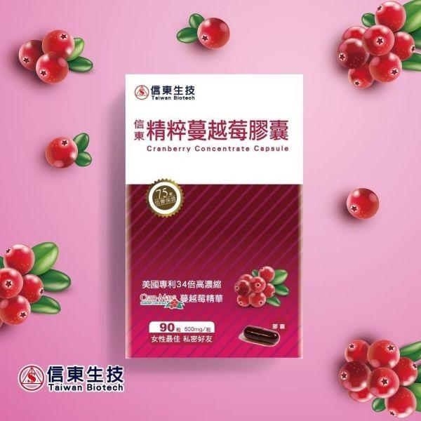 【信東生技】精粹蔓越莓膠囊 (90粒/盒) 蔓越莓,私密保養,信東,信東生技,美國專利