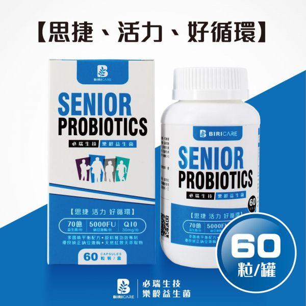 【必瑞】樂齡益生菌(60粒/盒) 必瑞,益生菌,調整體質,樂齡,保健食品,中老年人