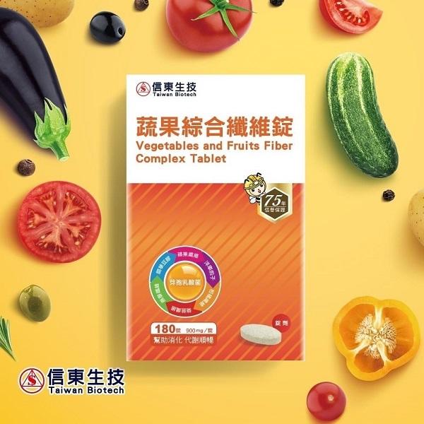 【信東生技】蔬果纖維錠(180錠/盒) 信東,蔬果,纖維,燕麥,信東生技