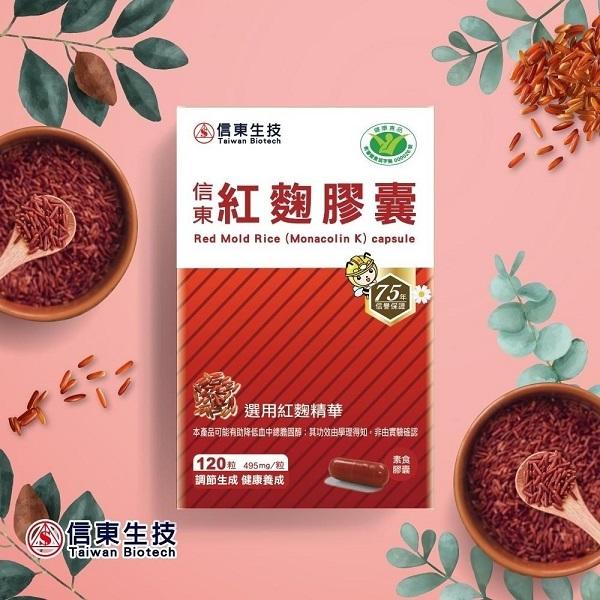【信東生技】紅麴膠囊(健字號)(120粒/盒) 紅麴