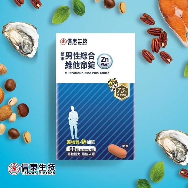 【信東生技】男性綜合維他命-Zn plus升級版(60錠/盒) 綜合維他命,男性,信東,信東生技,鋅