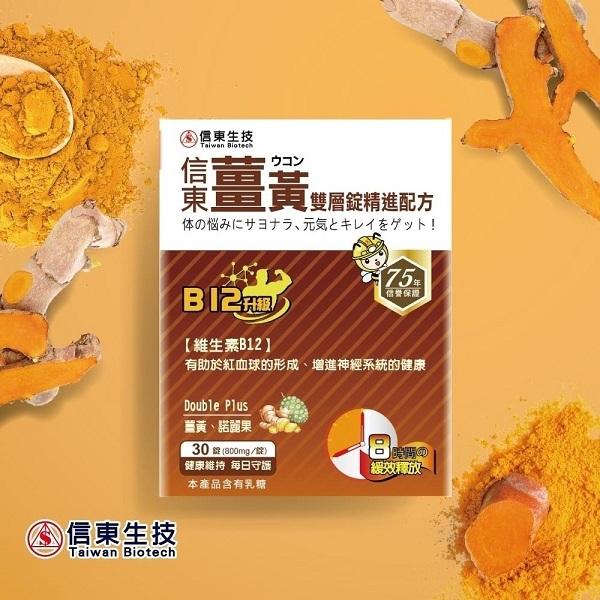 【信東生技】薑黃雙層錠B12升級 (30粒/盒) 薑黃,B群,信東,信東生技