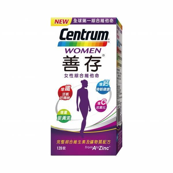 【善存】女性綜合維他命(120錠/盒) 善存,綜合維他命,鈣,鐵,