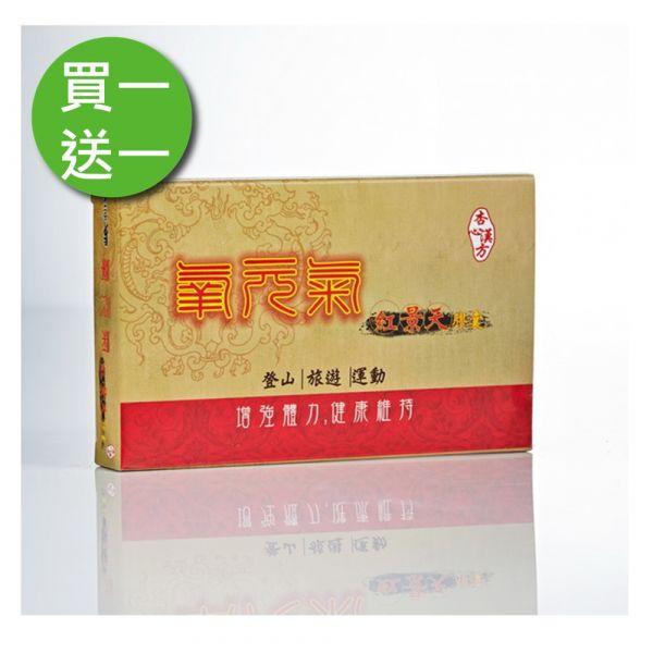 【杏心】氧元氣紅景天膠囊(10粒/盒) 杏心,氧元氣紅景天膠囊