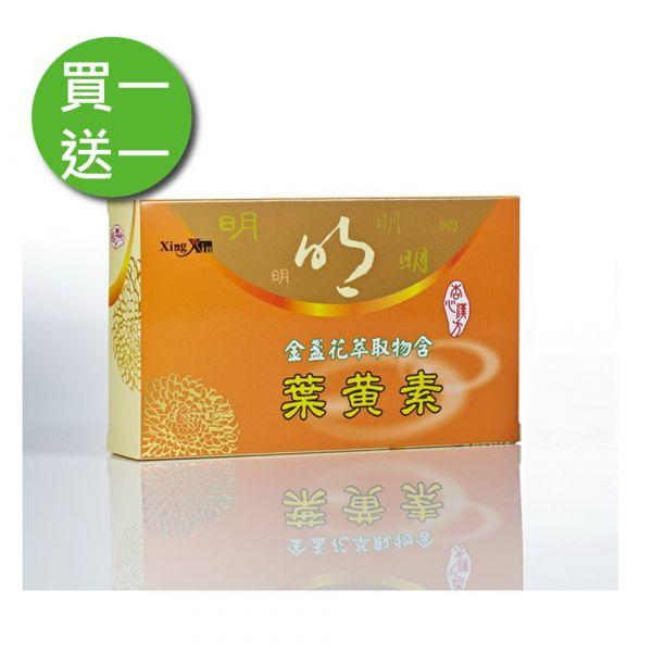 【杏心】金盞花萃取物含葉黃素(30粒/盒) 金盞花萃取物,葉黃素,杏心