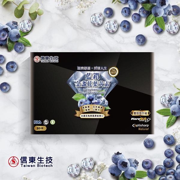 【信東生技】藍鑽金盞花葉黃素 (60顆/盒) 葉黃素,