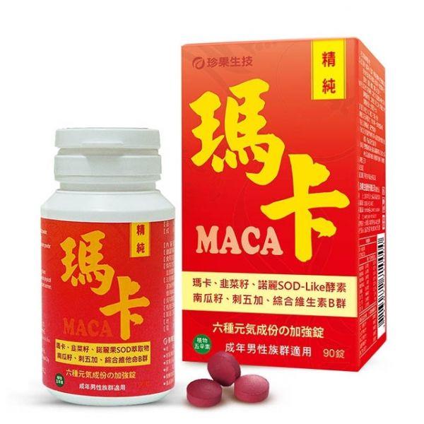 【珍果】精純瑪卡錠(90顆/盒) 珍果,瑪卡