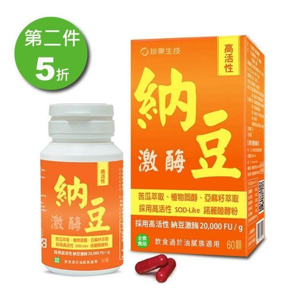 【珍果】高活性納豆精華膠囊(60顆/盒) 珍果,納豆,亞麻籽,苦瓜
