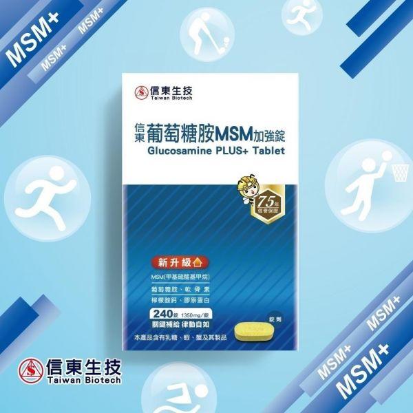 【信東生技】葡萄糖胺錠(MSM升級配方)(240錠/盒) MSM,葡萄糖胺,信東,信東生技