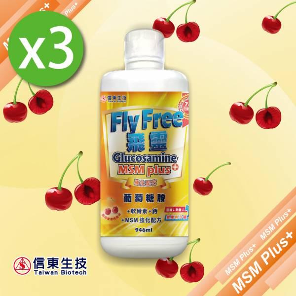 【信東生技】FLY FREE 信東飛靈葡萄糖胺液(946ML/瓶)*3瓶 葡萄糖胺,軟骨素,MSM,信東,信東生技,飛靈