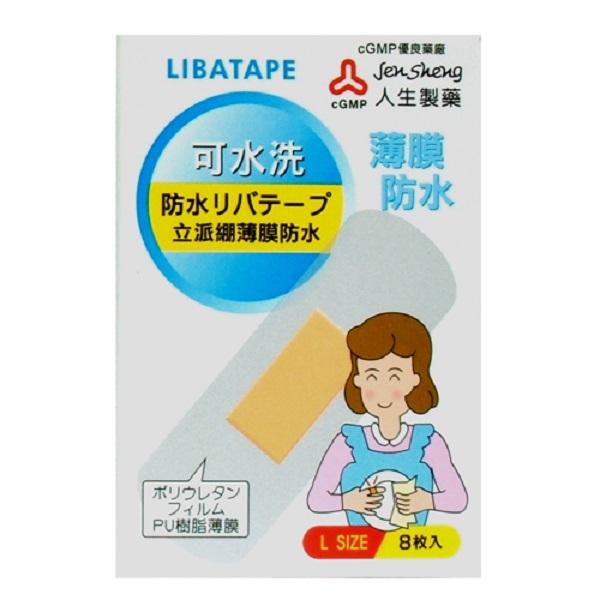 【人生製藥】立派繃薄膜(防水、可水洗) 人生製藥,立派繃薄膜,防水,OK繃可水洗,