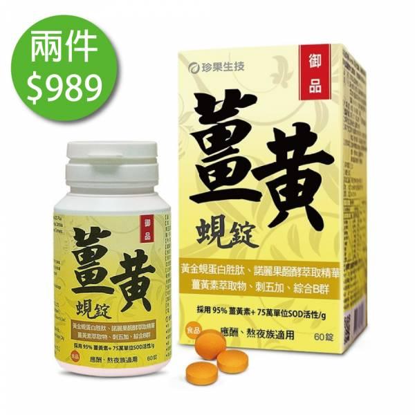 【珍果】御品薑黃蜆錠-SOD Plus(60顆/盒) 珍果,薑黃,蜆錠,御品