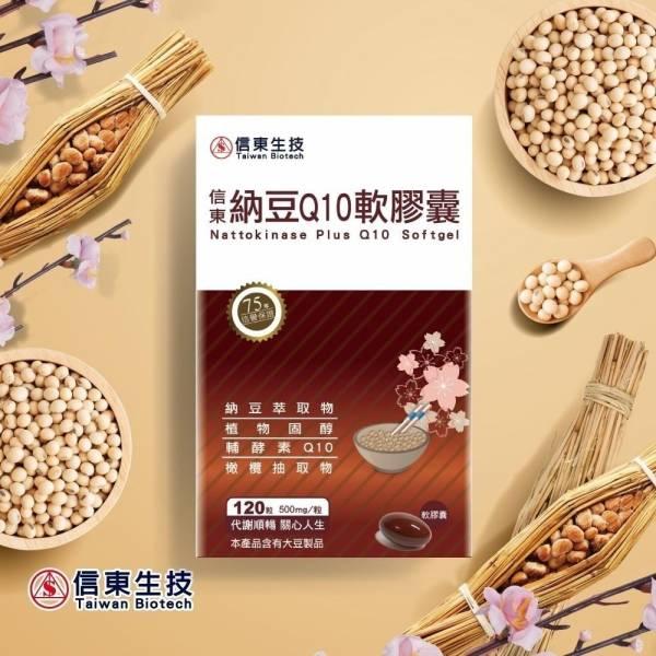 【信東生技】納豆Q10軟膠囊(120粒/盒) 納豆,Q10,信東,信東生技,軟膠囊