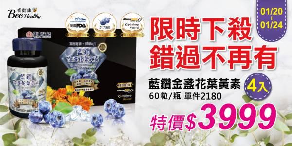 【信東生技】藍鑽金盞花葉黃素 (60顆/盒)x4盒 葉黃素,美國FDA認證,玉米黃素,信東,信東生技,山桑子萃取,藍莓萃取物
