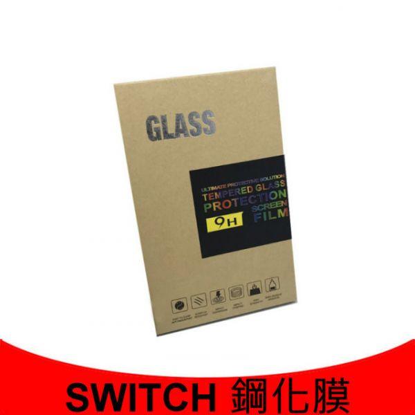 里歐街機 SWITCH 鋼化玻璃膜 保護貼