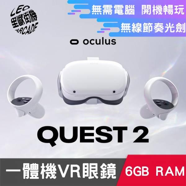 Oculus Quest2 一體機VR眼鏡 256G版 暗黑資源以解鎖 體感虛擬遊戲 無線節奏光劍 電腦VR兼容