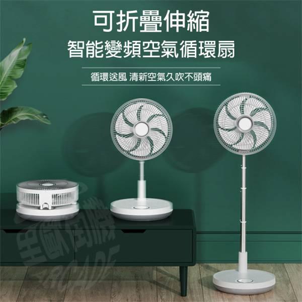 里歐街機 12吋智能溫控風扇 可折疊伸縮 無線遠端遙控 超聲波靜音驅蚊 夜燈模式