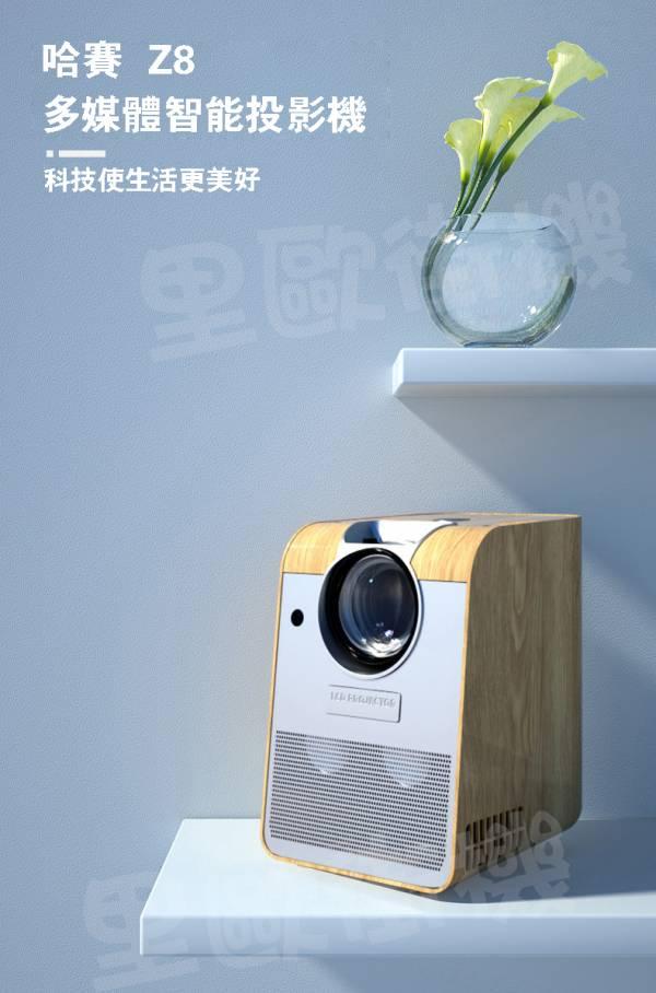 哈賽-Z8投影機 藍芽音響 800ANSI流明 白天使用依舊清晰可見 梯形 四點校正