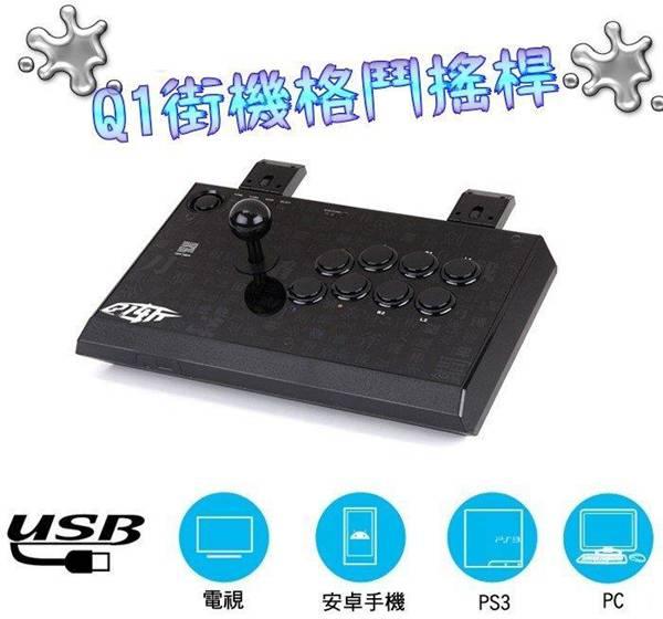 Q1街機格鬥搖桿 支援PC PS3 PS4 SWITCH 有連發 傾角可調 遊戲搖桿 支援日光 樹莓 魔盒