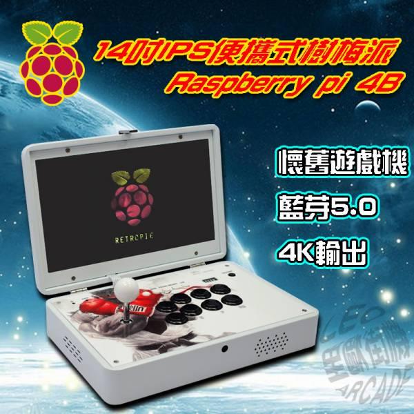 里歐街機 14吋IPS大螢幕 樹莓派4B 街機外框 方便攜帶 內建鋰電池 可改三合搖桿按鈕 有樹莓派的玩家 可買框體自行DIY