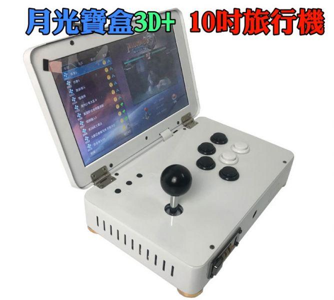 月光寶盒3D+ 10吋 旅行機 遊戲4018款 WIFI下載 摺疊攜帶