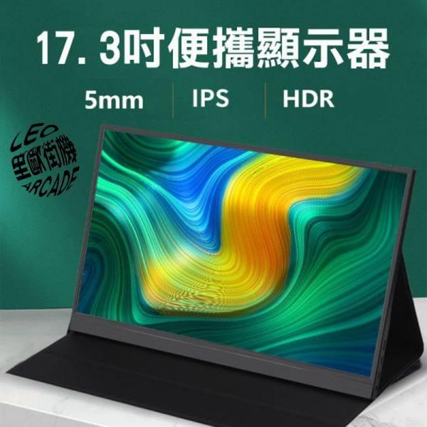 CP值超高 17.3吋 15.6吋便攜式螢幕 超薄窄邊 1080P渲染增強媲美2K畫質 一線直連SWITCH