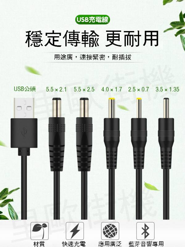USB TO DC / DC TO DC 電源線  適用各機器 下單前請先確認設備的DC寬度